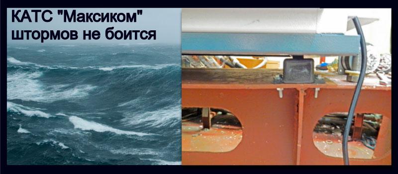 Фото корпуса КАТС на корабельном амортизаторе