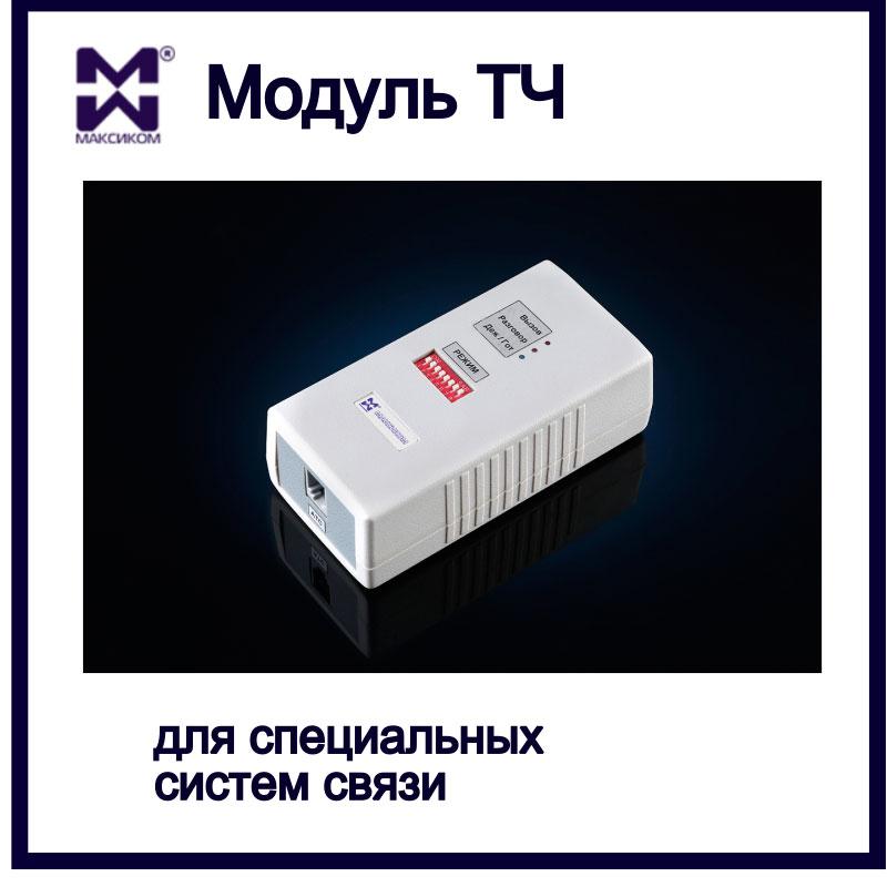 Фото модуля ТЧ