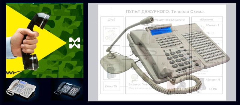 Фото системных телефонных аппаратов