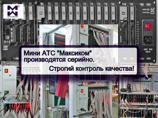 Изображение цифровой АТС и стендов контроля качества