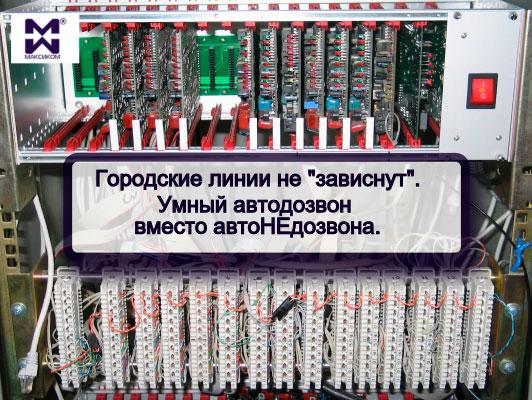 Изображение цифровой АТС и станционного кросса