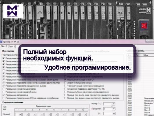 Изображение цифровой АТС и фрагмента интерфейса программирования мини АТС