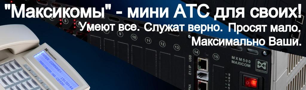 Изображение цифровой АТС и системного телефона с сопровождающим текстом