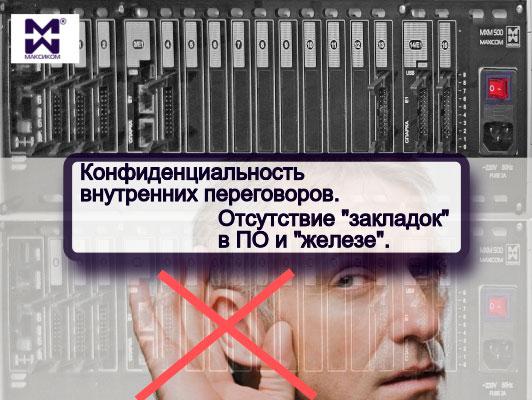 Изображение фрагмента цифровой АТС и подслушивающего человека