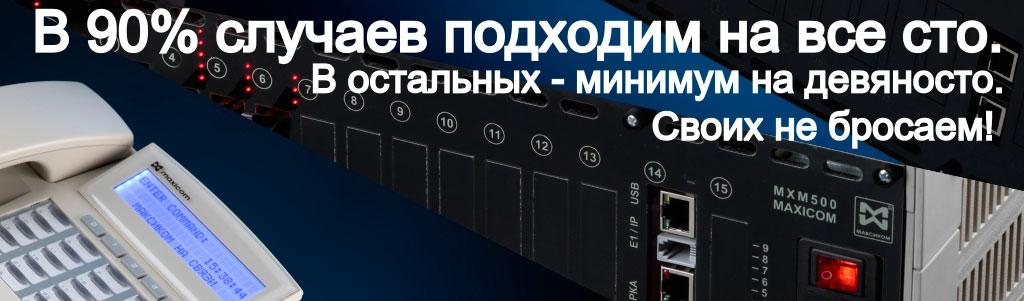 Фото фрагмента цифровой АТС, системного телефона и рекламный