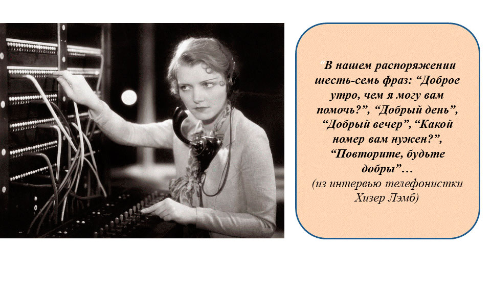 Что такое мини атс 5: фото телефонистки за работой и фрагмент интервью одной американской телефонистки
