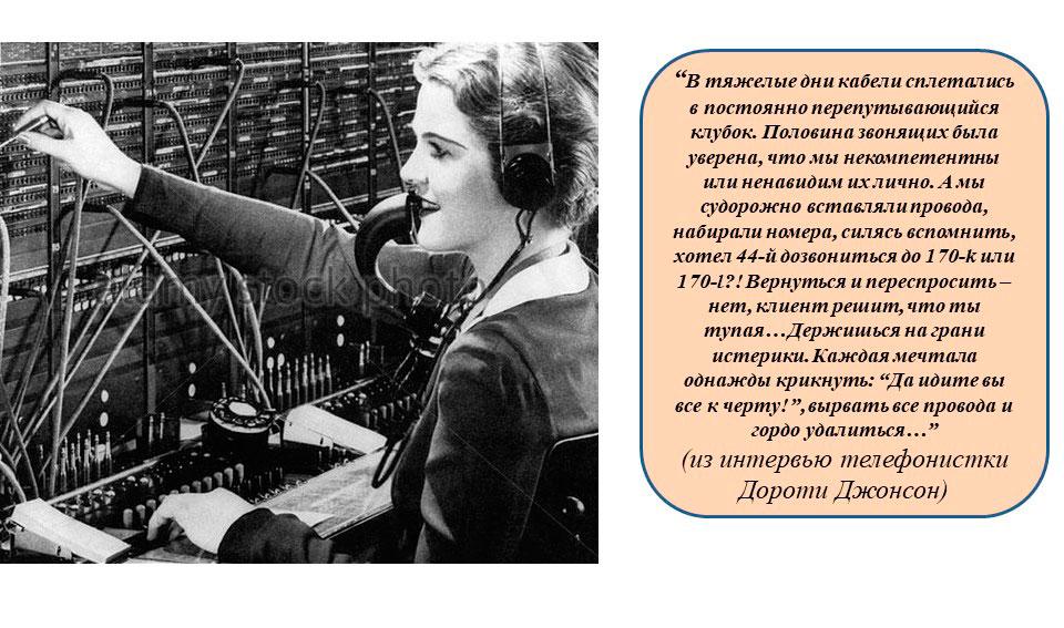 Что такое мини атс 6 - фолтография телефонистки за работой и еще один фрагмент интервью,