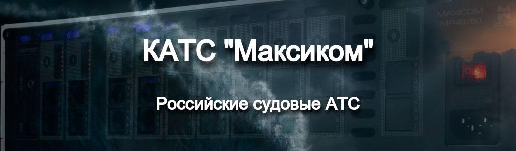 """КАТС """"Максиком"""" - российские судовые АТС, заставка раздела"""