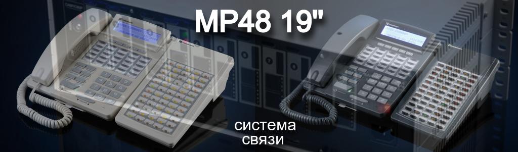 Фото мини АТС MP48 и системных телефонов