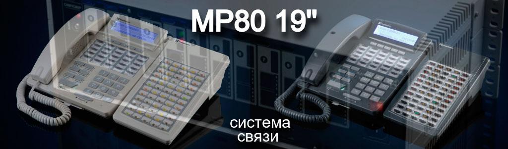 Иллюстрация к странице офисной системы связи MP80