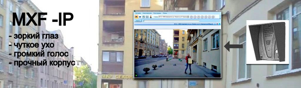 Изображение MXF-IP переговорное устройство с интегрированной видеокамерой
