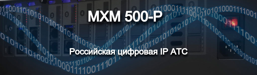 Мини АТС на 100, 200, 300, 400 номеров - заставка для материала о цифровой АТС