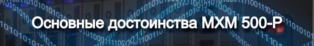 Основные достоинства российской цифровой АТС подзаголовок к разделу