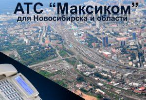 """АТС """"Максиком"""" в Новосибирске"""