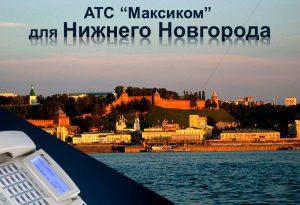 Изображение системного телефона на фоне вида Нижнего Новгорода