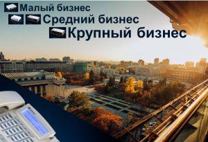 АТС для бизнеса Новосибирска и Новосибирской области