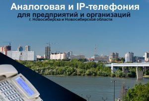"""Аналоговая и IP телефония на базе АТС """"Максиком"""" для Новосибирска"""
