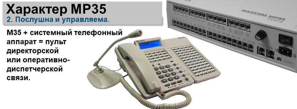 Изображение системного телефона и мини атс