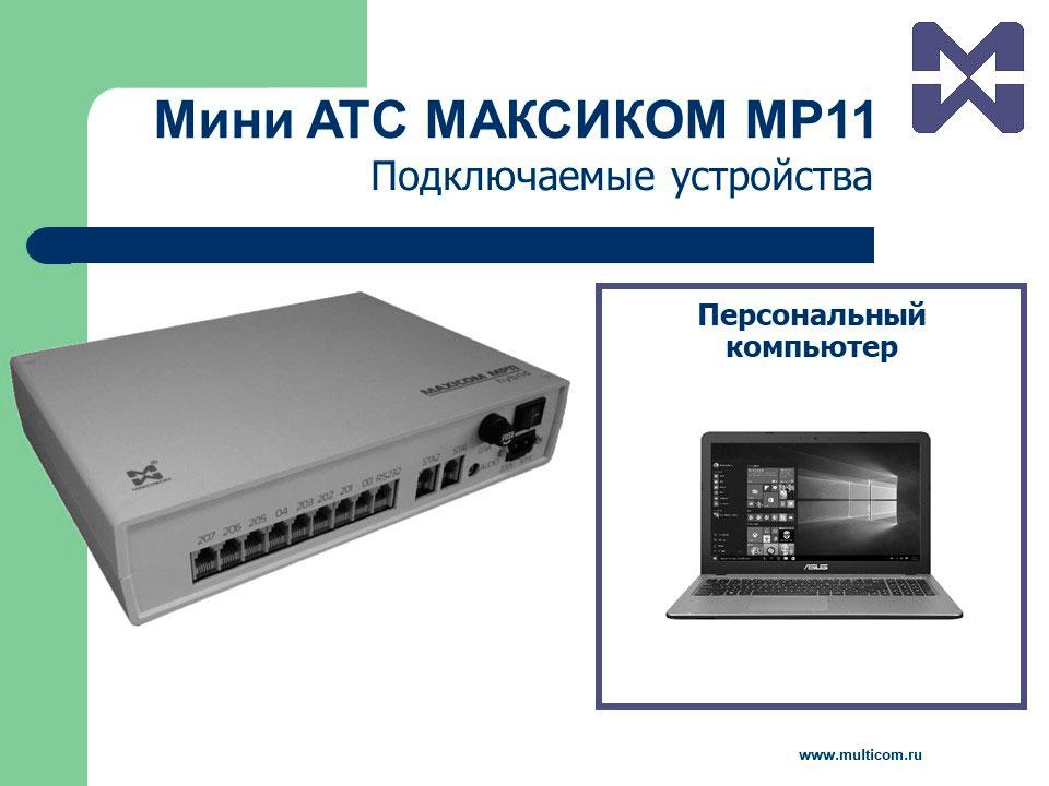 Изображение мини АТС MP11 и ПК