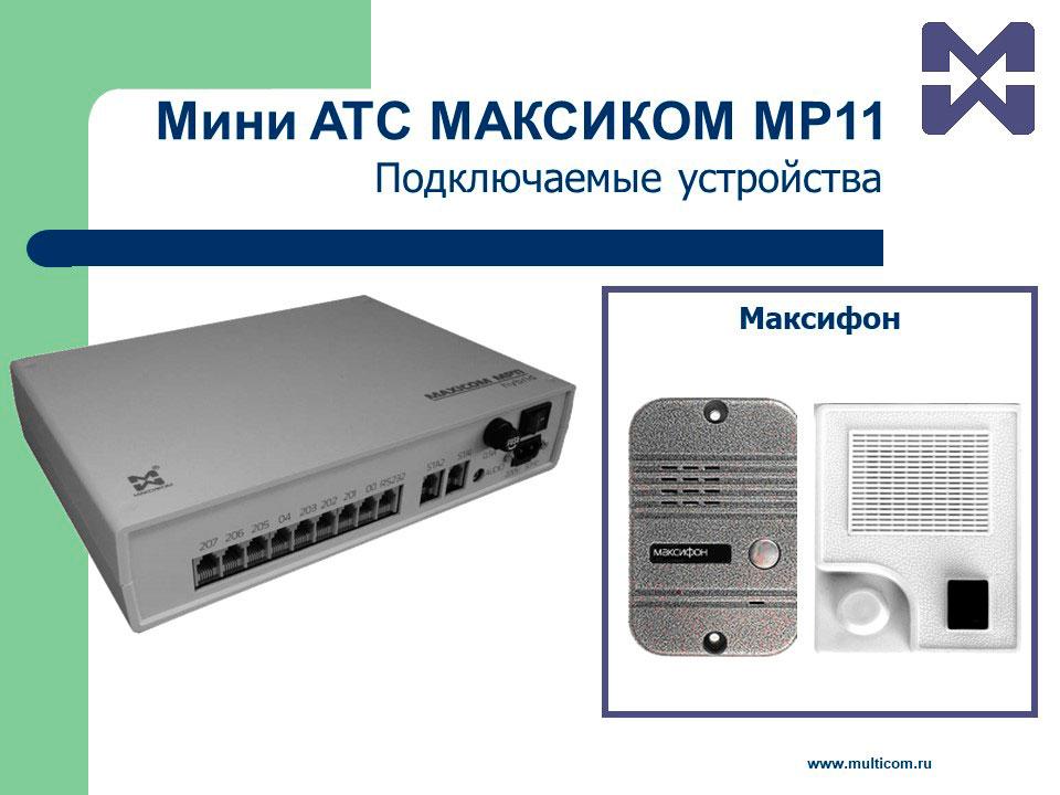 Фото мини АТС MP11 и переговорных устройств