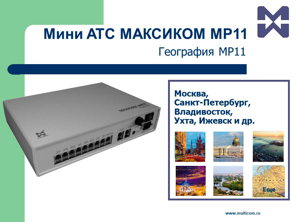 Фото мини АТС MP11 с указанием городов, в которых она установлена