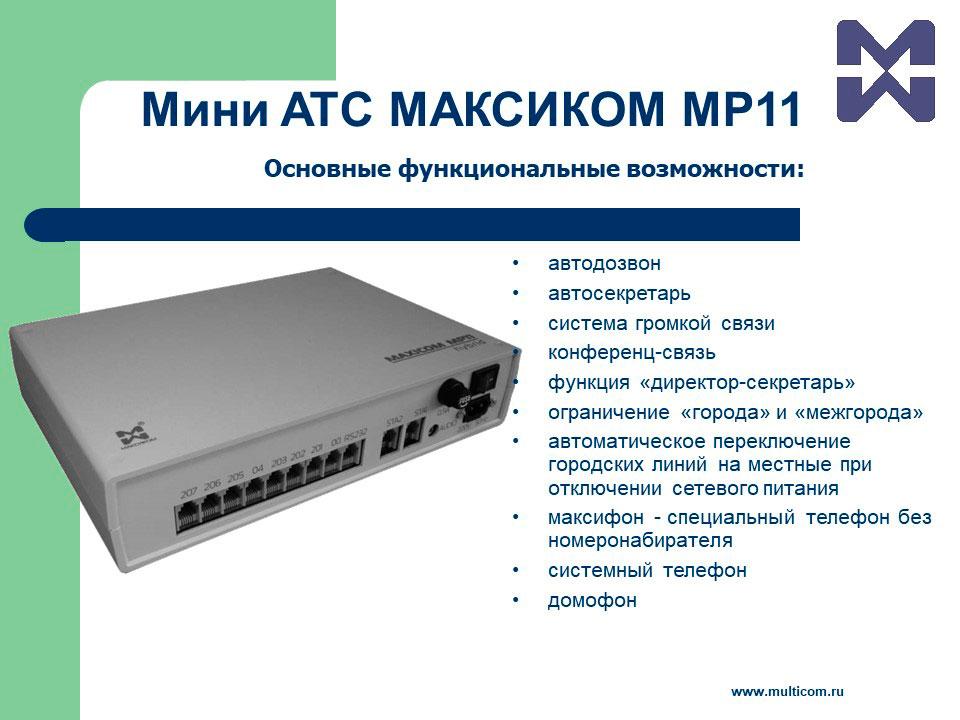 Фото мини АТС MP11 и список основных возможностей