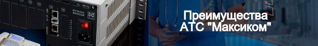 Заголовок к разделу о преимуществах АТС Максиком