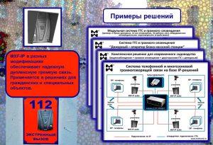 Решения на базе MXF-IP - антивагдальнного устройства с интегрированной видеокамерой