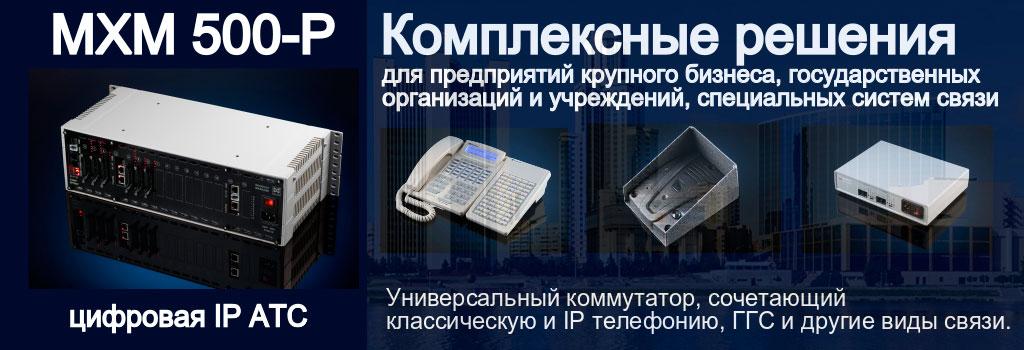 Фото цифровой IP АТС MXM500-P, системного телефона, переговорного устройства и адаптера МБ