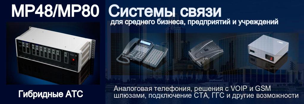 Фото базового блока MP48/MP80, системного телефона. переговорного устройства в металлическом корпусе, выносного усилителя ГГС