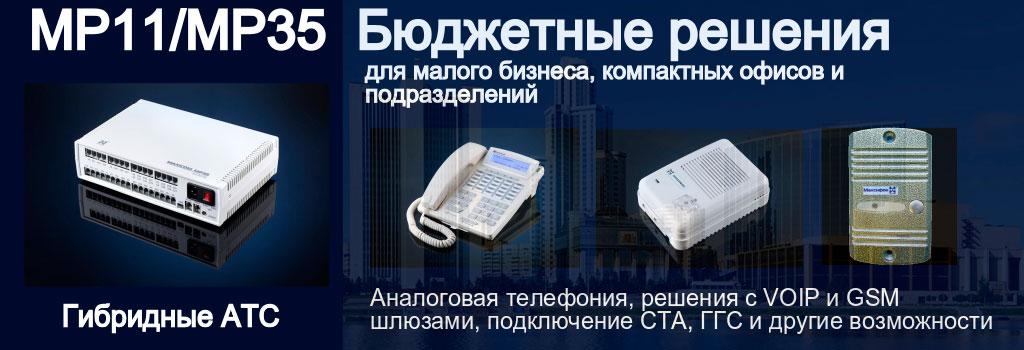 Фото мини АТС MP35, системного телефона, переговорных устройств в пластмассовом и металлическом корпусах.
