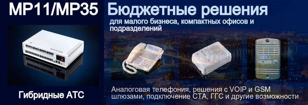 Фото аналоговой гибридной мини АТС , системного телефона, переговорных устройств в пластмассовом и металлическом корпусах.