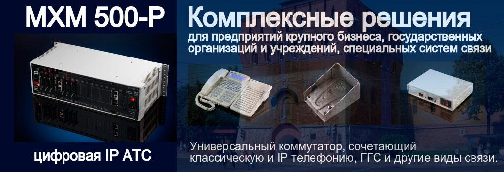 Фото цифровой АТС MXM500-P, системного телефона, переговорного устройства и адаптера МБ