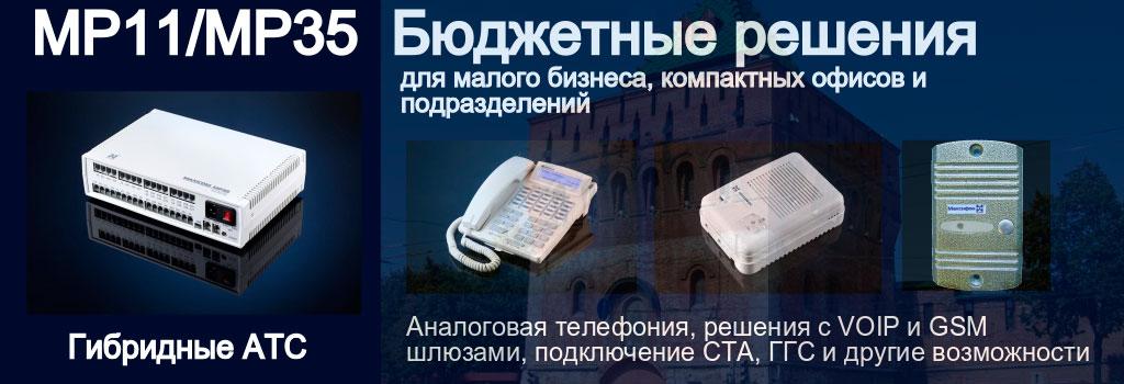 Фото аналоговой мини АТС, системного телефона, переговорных устройств в пластмассовом и металлическом корпусах.