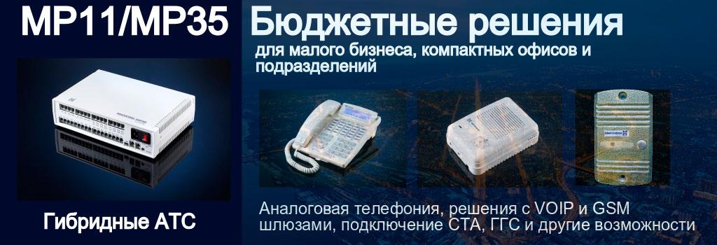 """Фото мини АТС MP35, системного телефона, переговорных устройств """"Максифон"""" в пластмассовом и металлическом корпусах"""