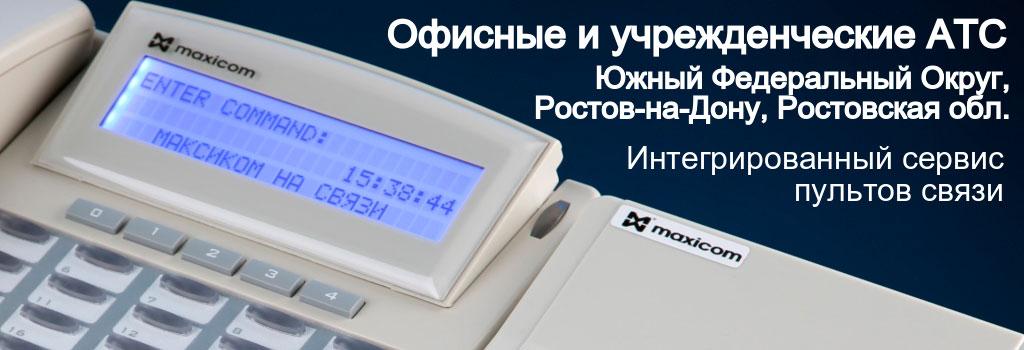 Увеличенное фото системного телефонного аппарата и сопроводительный текст