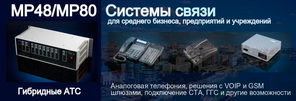 Фото базового блока MP48/MP89, системного телефона, переговорного устройства и выносного усилителя ГГС