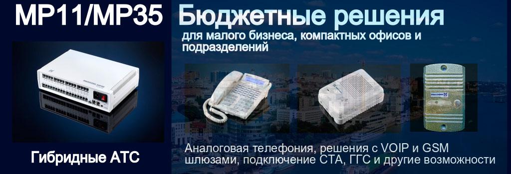 Фото мини АТС MP35, системного телефона, переговорных устройств в пластмассовом и металлическом корпусах