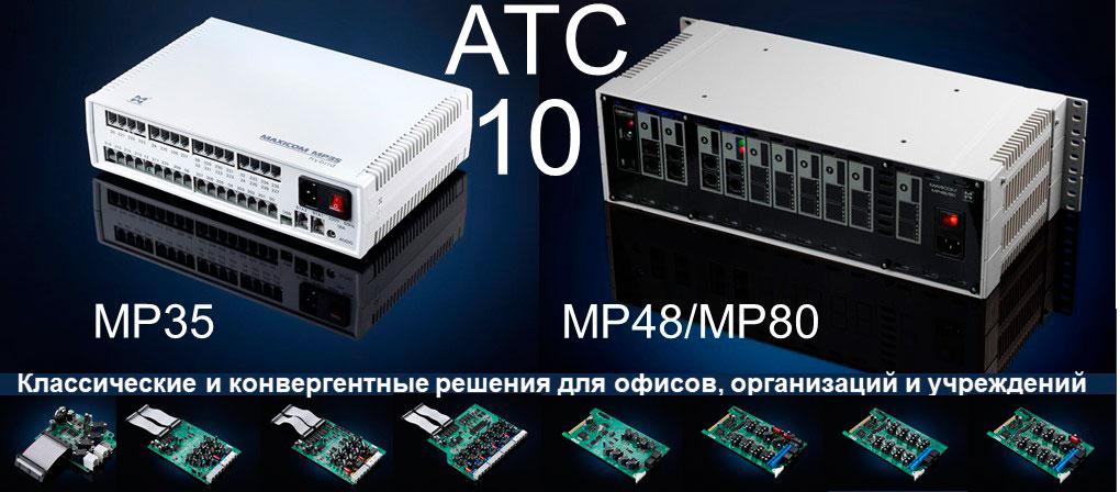 Фото мини АТС MP35 и MP48 и плат расширения к ним.