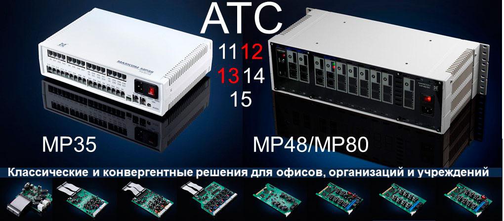 Фото мини АТС MP35 и MP48 и плат расширения