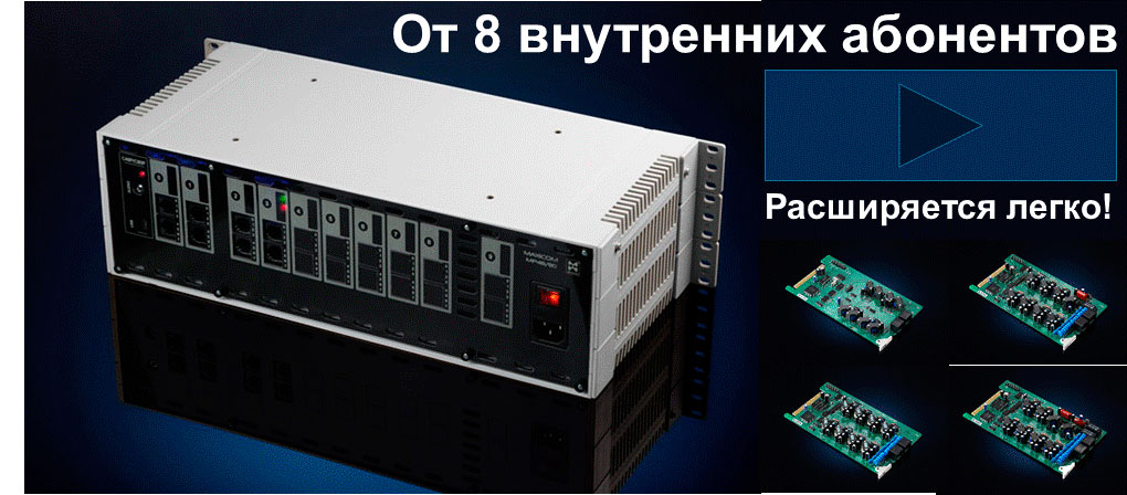 Схема мини АТСот 8 внутренних номеров