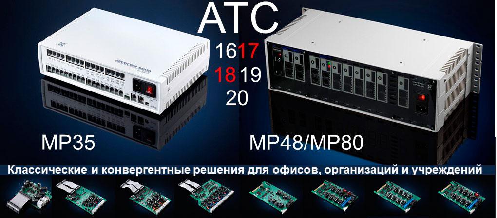 Фото мини АТС моделей M35 и MP48