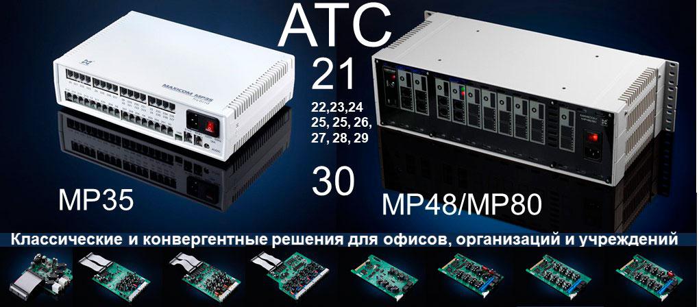 АТС на 20-30 номеров: Фото мини АТС Максиком MP35 и MP48 а также плат расширения