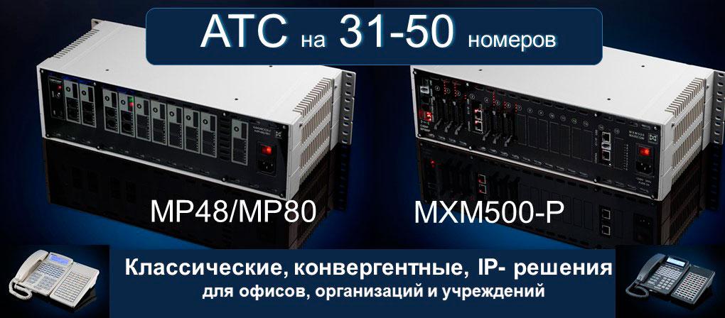 Фото мини АТС MP48/MP80 и MXM500-P, уменьшенные фото системных телефонов