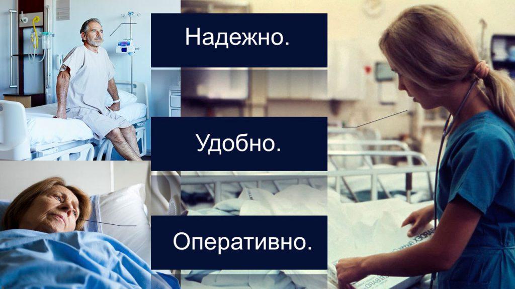 Изображения больных и медсестры , сопроводительный текст