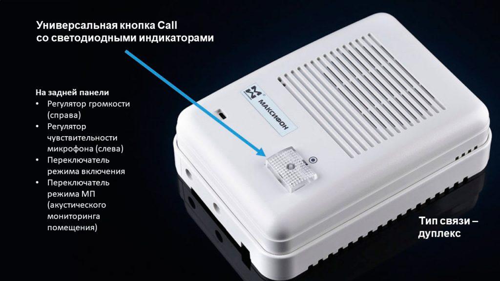 Крупное изображение переговорного устройства палатной связи MXF