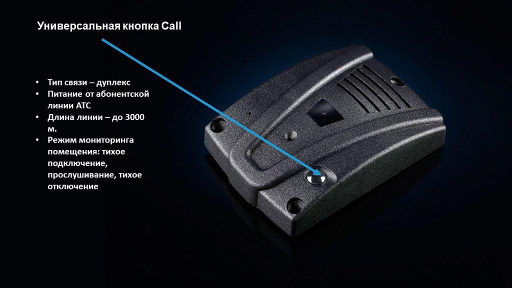 Крупное изображение антивандального переговорного устройства палатной связи
