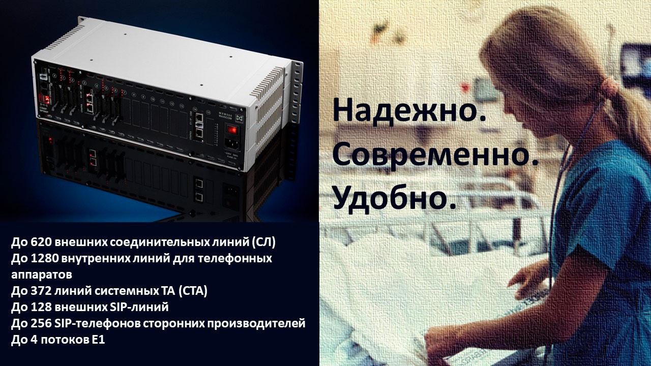 Фотография цифровой IP АТС МАКСМКОМ MVM500-P, описание ее основных характеристик на фоне больничной палаты