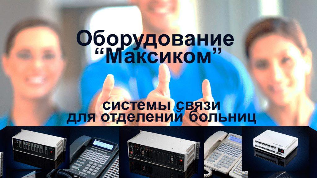 """Изображения АТС """"Максиком"""" - коммутаторов больничной связи"""