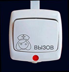 Элемент системы палатной сигнализации - кнопка вызова медсестры